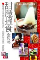 Book+Dessert.png